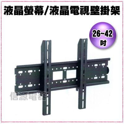 26-42吋適用~萬用型液晶螢幕/液晶電視壁掛架(CMW-460-1)