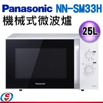 25公升Panasonic國...