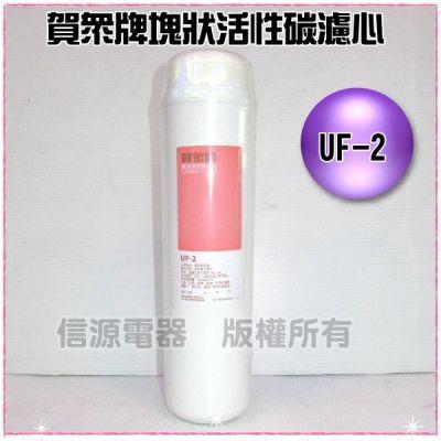 賀眾牌塊狀活性碳濾心 UF-2
