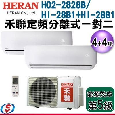 4+4坪【HERAN 禾聯 頂級豪華型 定頻分離式一對二冷氣】 HI-28B1*2 / HO2-2828B