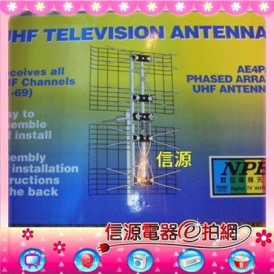 【UHF數位電視專用天線】 ...