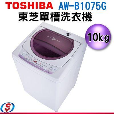 10公斤【TOSHIBA 東芝 星鑽不鏽鋼洗衣機】AW-B1075G(WL) /AW-B1075G