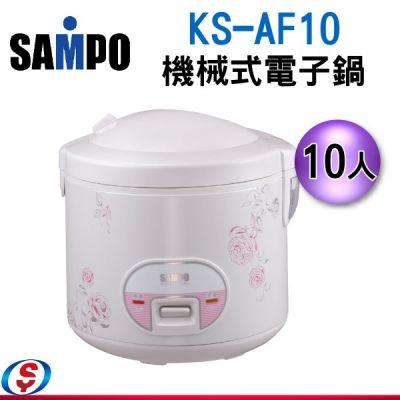 10人份【SAMPO聲寶電子...