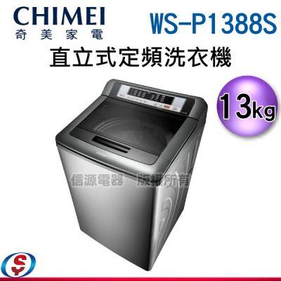 可議價 13公斤【CHIME...