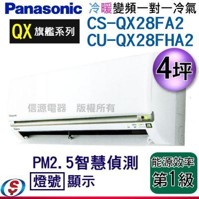 [國際送好禮]可議價(含標準安裝)4坪nanoeX+G負離子【Panasonic冷暖變頻一對一】CS-QX28FA2+CU-QX28FHA2