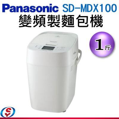 獨家送 1斤【Panason...