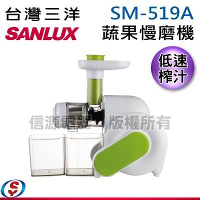【SANLUX台灣三洋蔬果慢磨機】SM-519A/SM519A