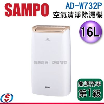可議價 16L【SAMPO ...
