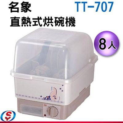 8人份【名象直熱式烘碗機】 ...
