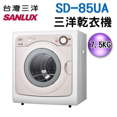 (可議價)7.5公斤【SAN...