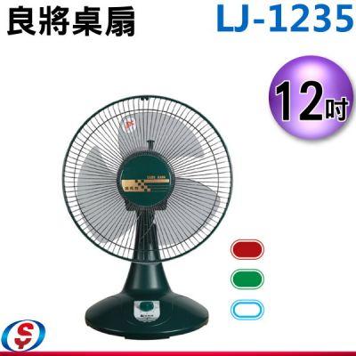 12吋【良將 桌扇】LJ-1...