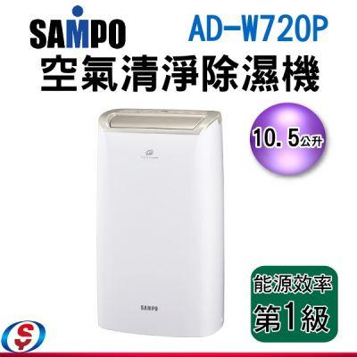 (可議價)10.5公升【SAMPO聲寶空氣清淨除濕機】AD-W720P
