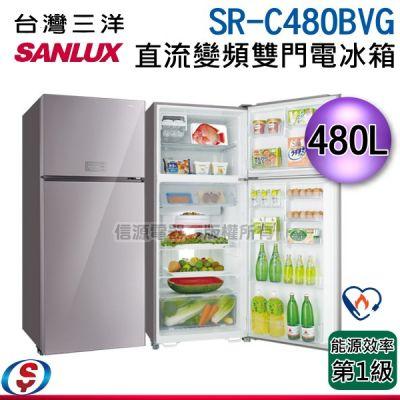 可議價 480公升【SANLUX 台灣三洋 直流變頻雙門電冰箱】SR-C480BVG / SRC480BVG