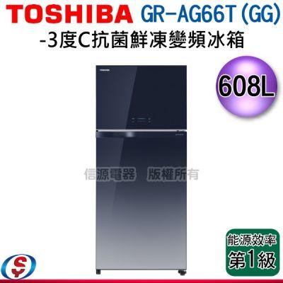 (可議價)608L【TOSHIBA 東芝】-3度C抗菌鮮凍變頻冰箱 GR-AG66T(GG) / GRAG66TGG