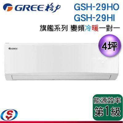 4坪【GREE 格力】旗艦系列 冷暖變頻一對一 GSH-29HO / GSH-29HI / GSH29HO / GSH29HI