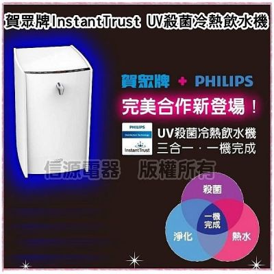 (送安裝)賀眾牌InstantTrust UV殺菌冷熱飲水機US-6552EW-1