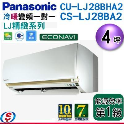 [國際送好禮](含安裝) 4坪 日照感應【Panasonic 國際牌】冷暖變頻一對一 CS-LJ28BA2+CU-LJ28BHA2