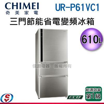 可議價 610L【CHIMEI 奇美 三門節能省電變頻冰箱】UR-P61VC1/URP61VC1