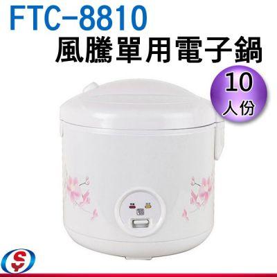 風騰單用電子鍋 FTC-88...