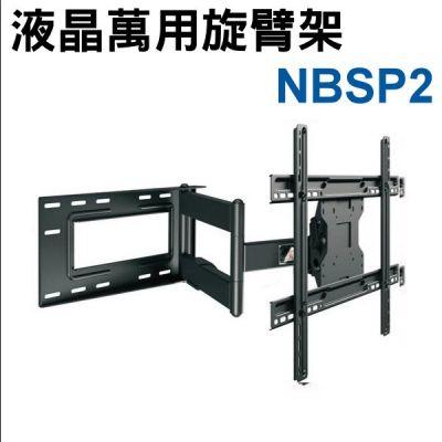40-60吋可左右旋轉~伸縮手臂式壁掛架 【萬用型雙手臂型液晶電視壁掛架】NBSP2