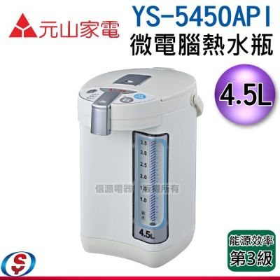 4.5L【元山 微電腦熱水瓶】YS-5450API / YS5450API