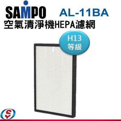 SAMPO聲寶 空氣清淨機 HEPA濾網 AL-11BA