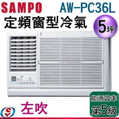 (含標準安裝) 5坪【SAMPO聲寶定頻窗型冷氣】AW-PC36L (左吹)