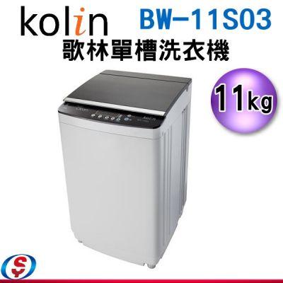 11公斤歌林KOLIN單槽洗衣機BW-11S03