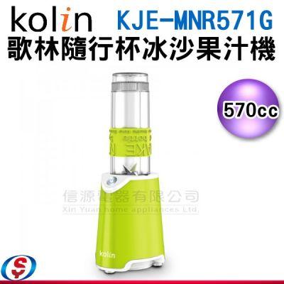 570cc 《 kolin 歌林》 隨行杯冰沙果汁機(單杯)KJE-MNR571G