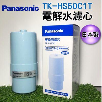 Panasonic 國際牌電解水濾心TK-HS50C1 (取代TK-AS30C1/TK-7405C)