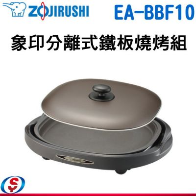 【ZOJIRUSHI 象印 分離式鐵板燒烤組】 EA-BBF10/EABBF10