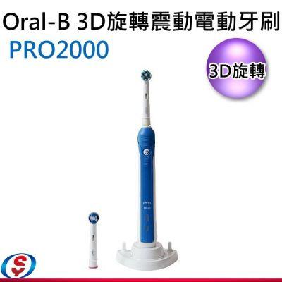 【德國百靈 歐樂B Oral-B 3D藍芽電動牙刷】 PRO2000