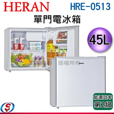 (可議價)45L【HERAN 禾聯】單門電冰箱 HRE-0513 / HRE0513