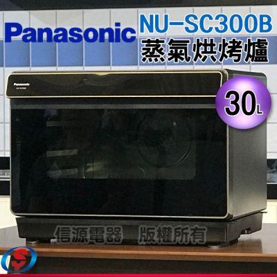 [國際送好禮] 30公升【Panasonic 國際牌】 蒸氣烘烤爐 NU-SC300B / NUSC300B