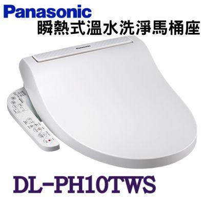 (免費安裝) Panasonic 國際牌 溫水洗淨馬桶便座 瞬熱式 DL-PH10TWS