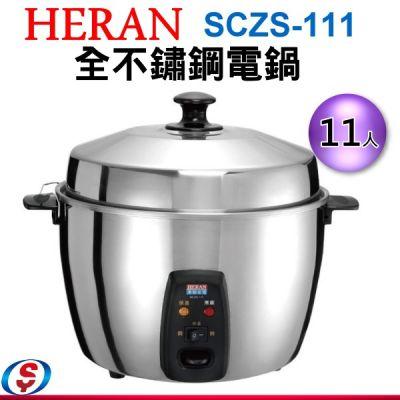 11人份HERAN禾聯 全不鏽鋼電鍋SCZS-111