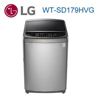 [LG送好禮](可議價)17公斤【LG 樂金】蒸善美淨速型變頻直立式洗衣機 WT-SD179HVG / WT-SD179HVG