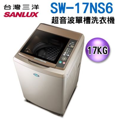 (可議價)17公斤【SANLUX 台灣三洋】超音波單槽定頻洗衣機 SW-17NS6 / SW17NS6