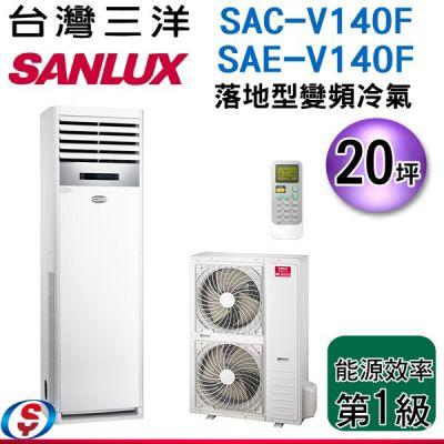 (含標準安裝) 20坪台灣三洋冷專變頻落地型冷氣 SAC-V140F / SAE-V140F