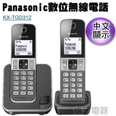 【Panasonic 國際牌 數位無線電話(一對二)】KX-TGD312TW / KX-TGD312TWB