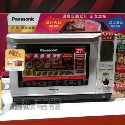 (新上市) 27公升 【Panasonic 蒸氣烘燒烤 微波爐】 NN-BS603