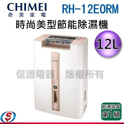 可議價 12公升【CHIME...