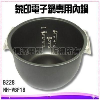 (原廠公司貨) 10人份【象印電子鍋專用內鍋NH-VBF18 / NH-VCF18 專用】B228
