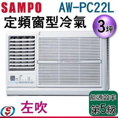 會員享優惠價(含標準安裝) 3坪【SAMPO 聲寶 定頻窗型冷氣】AW-PC22L (左吹)