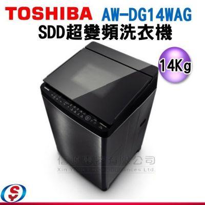 14公斤 TOSHIBA 東芝 SDD超變頻洗衣機 AW-DG14WAG