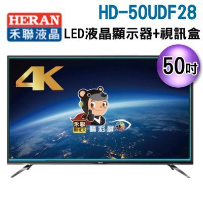50吋【HERAN 禾聯】4K 連網 LED液晶顯示器+視訊盒 HD-50UDF28 / HD50UDF28