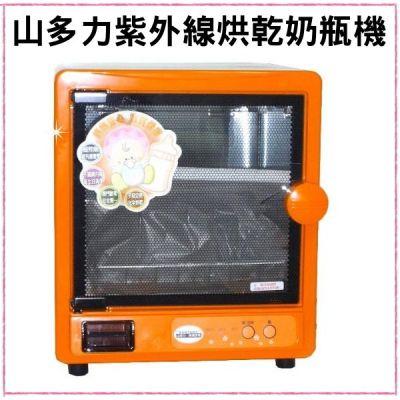 山多力紫外線烘乾奶瓶機(SL-6099)