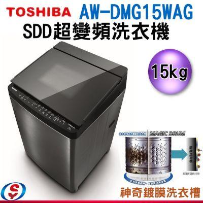 15公斤【TOSHIBA 東...