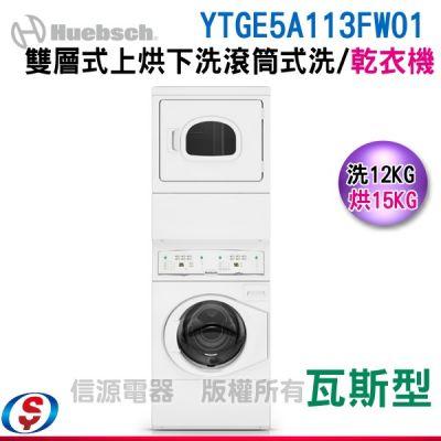 可議價~瓦斯型【Huebsch 優必洗雙層式上烘下洗滾筒式洗/乾衣機】YTGE5A / YTGE5A113FW01