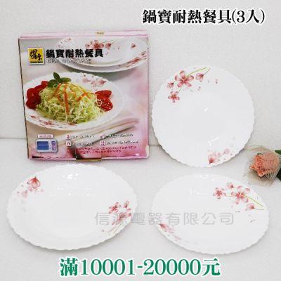 鍋寶耐熱餐具(3入)